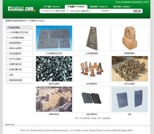 建材设备网站建设